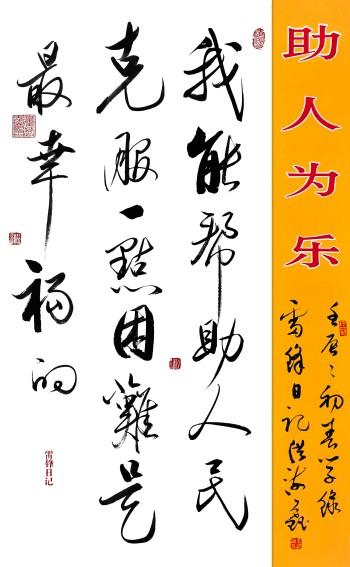 李洪海学录 雷锋 日记 书法 作品集赠送北京三