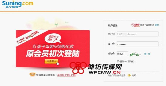 苏宁易购0元购首日网站崩溃 首战失利引争