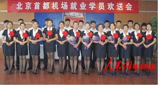 华鲁航空学子风采在线视频; 潍坊飞机场航班;