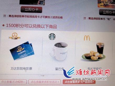 怎样查询兑换中国银行信用卡积分