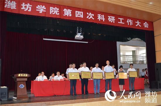潍坊学院第四次科研工作大会隆重召开