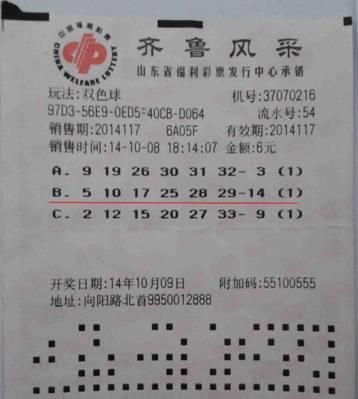 潍坊彩友机选喜获双色球二等奖--潍坊