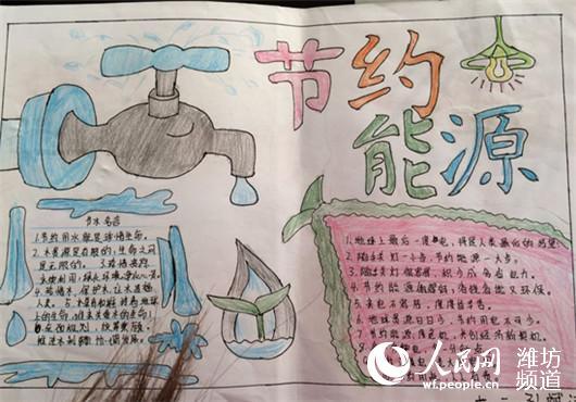国语学校开展 节水 节电 节粮 教育活动