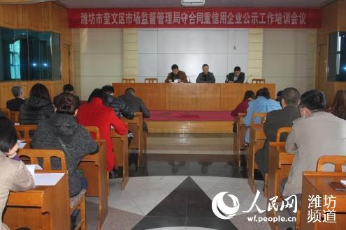 奎文市场监管局开展守合同重信用企业申报工