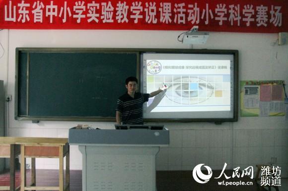 北海学校教师在潍坊市中小学实验教学说课比赛