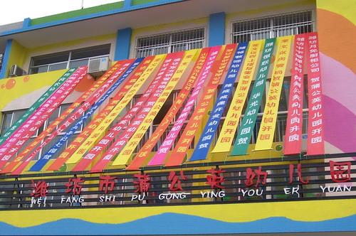 """潍坊市蒲公英幼儿园把""""继承传统,探索创新,家园合作,和谐环境,科教"""