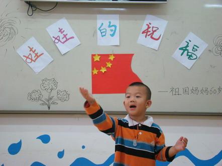 潍坊高新双语幼儿园庆国庆诗歌朗诵会(图)